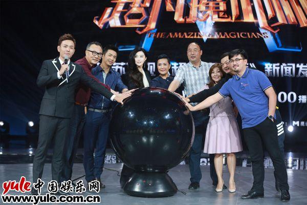超凡魔术师发布会范冰冰直言会魔术的男生很加分